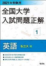 2021年受験用 全国大学入試問題正解 英語(私立大編)
