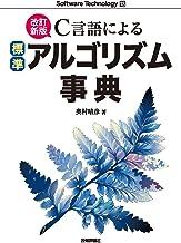 表紙: [改訂新版]C言語による標準アルゴリズム事典 Software Technology | 奥村 晴彦