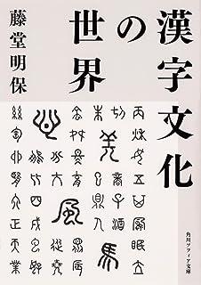 漢字文化の世界 (角川ソフィア文庫)