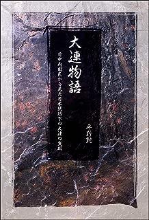 大連物語 日中両国民から見た日本統治下の大連の実相
