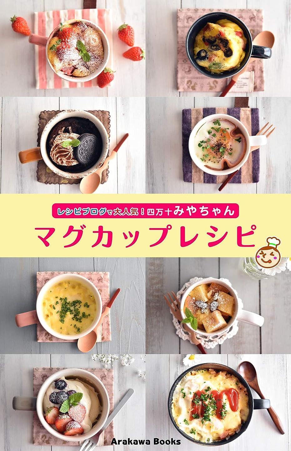 フェリー軍隊対抗マグカップレシピ by四万十みやちゃん (ArakawaBooks)