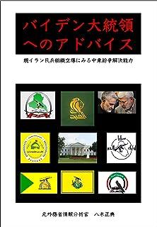バイデン大統領へのアドバイス: 親イラン民兵組織空爆にみる中東紛争解決能力