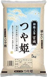 【無洗米5kg】宮城県産つや姫 お米マイスター粒選米【夏限定パッケージ】