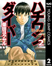 表紙: ハチワンダイバー 2 (ヤングジャンプコミックスDIGITAL) | 柴田ヨクサル