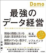 表紙: 最強のデータ経営 個人と組織の力を引き出す究極のイノベーション「Domo」 | 杉原 剛