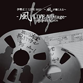 【Amazon.co.jp限定】伊勢正三LIVE BEST〜風が聴こえる〜風LIVE Vintageー SPECIAL EDITION (メガジャケ付)