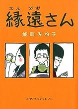 表紙: 縁遠さん (コミックエッセイ) | 能町 みね子