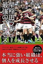 表紙: 早稲田ラグビー 最強のプロセス | 相良南海夫