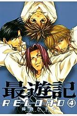 最遊記RELOAD: 4 (ZERO-SUMコミックス) Kindle版