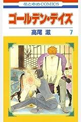 ゴールデン・デイズ 7 (花とゆめコミックス) Kindle版