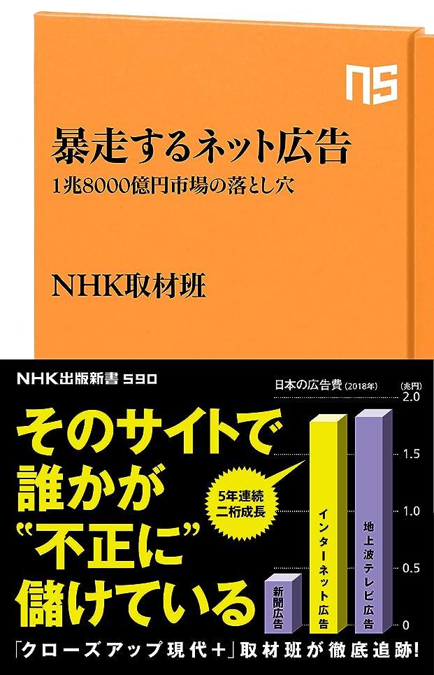 ブラウス正確さ助手暴走するネット広告 1兆8000億円市場の落とし穴 (NHK出版新書)