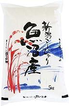 令和2年度米 新潟県魚沼産コシヒカリ 5kg(精米)