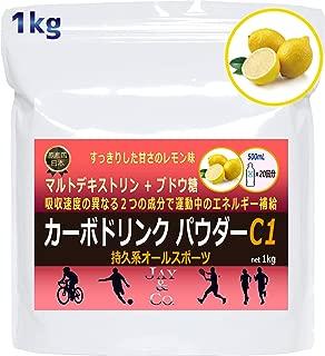 JAY&CO. カーボドリンク パウダー C1 (1kg) 持久系 スポーツ マルトデキストリン + ブドウ糖 (レモン)