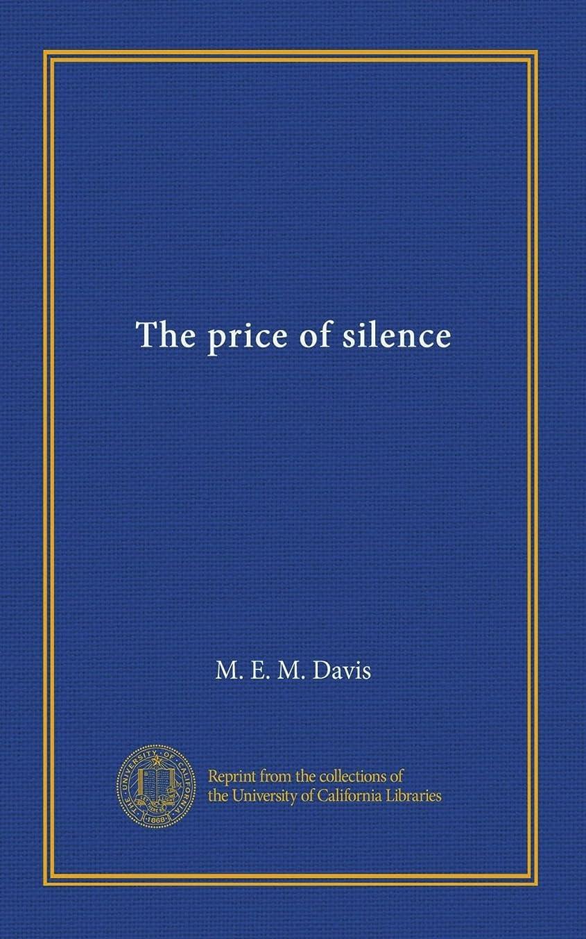 一流データメンバーThe price of silence