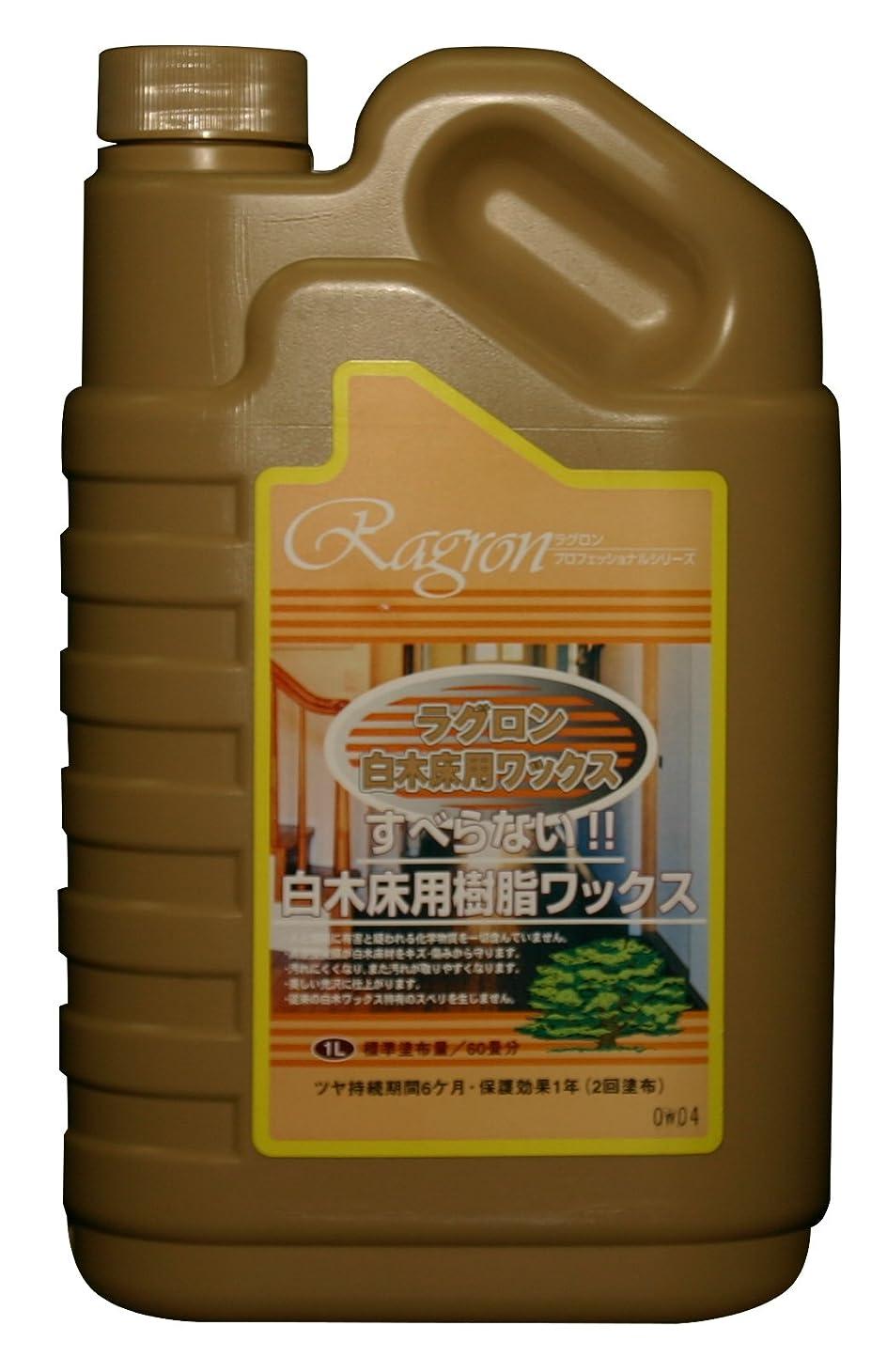 薬お気に入りマントル【大容量】 ラグロン 白木床用 樹脂ワックス 1L