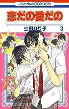 表紙: 恋だの愛だの 3 (花とゆめコミックス)   辻田りり子