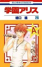 表紙: 学園アリス 26 (花とゆめコミックス)   樋口橘