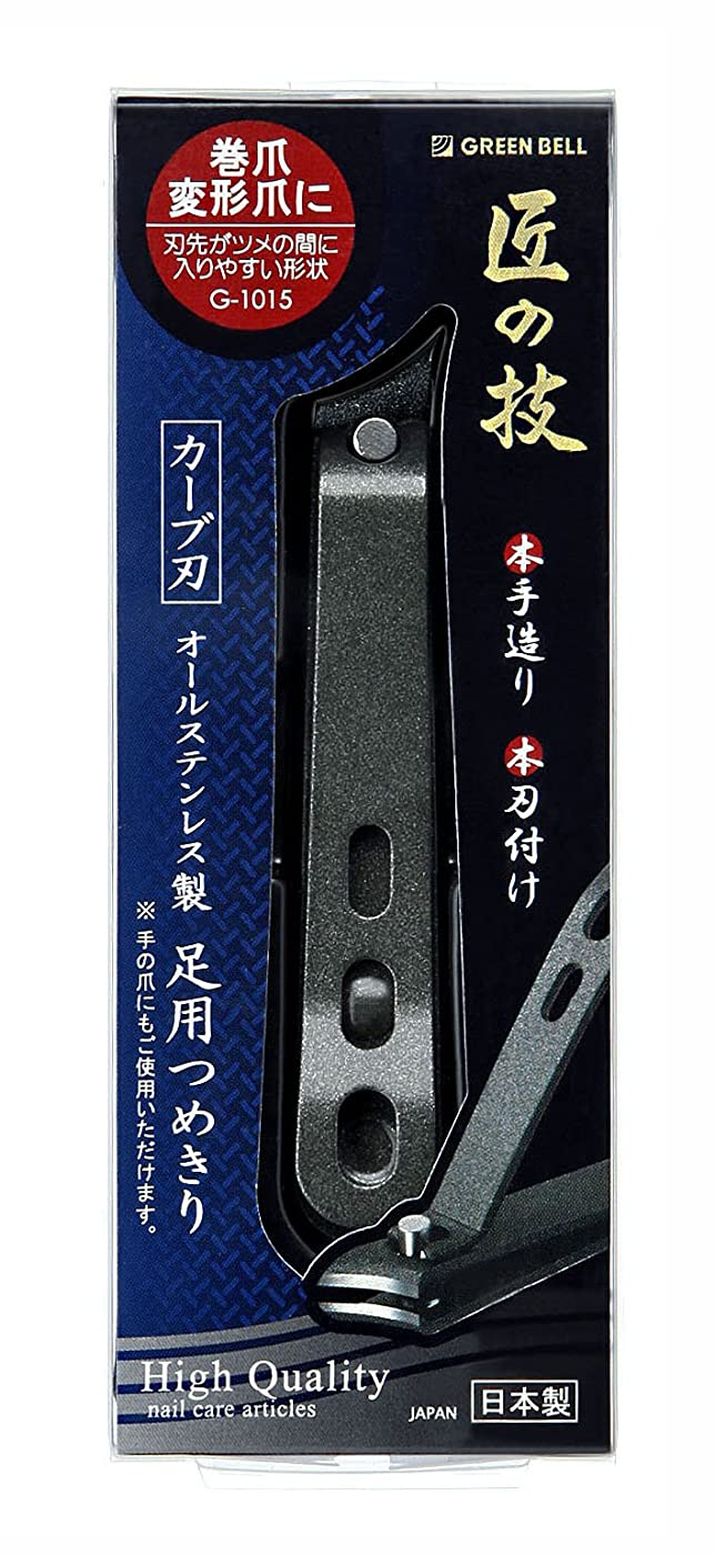 お一握り証明G-1015 匠の技 オールステンレス製 足用つめきり(カーブ刃)