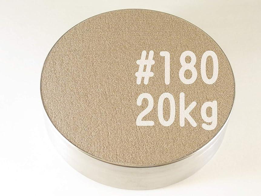 ポーチ引用レンズ#180 (20kg) アルミナサンド/アルミナメディア/砂/褐色アルミナ サンドブラスト用(番手サイズは7種類から #40#60#80#100#120#180#220 )