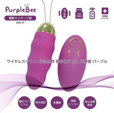PurpleBee 電動マッサージ防水 USB充電式 強力振動 電動ワイヤレスマッサージ リモコン遠隔操作 携帯便利 完全防水 40db超静音 パープル【安心保証】