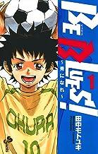 表紙: BE BLUES!~青になれ~(1) (少年サンデーコミックス)   田中モトユキ