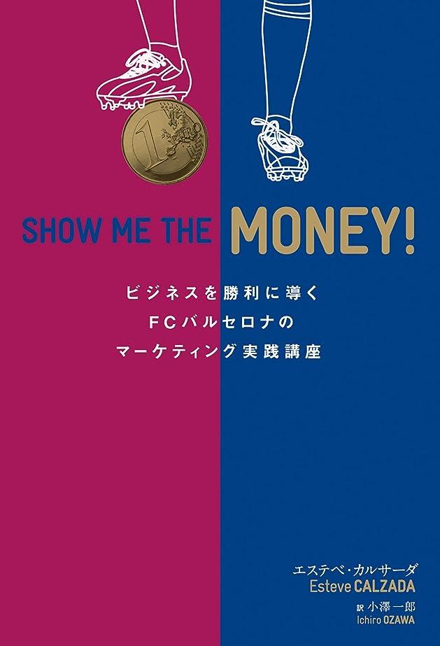 柔らかい足緩やかな褒賞SHOW ME THE MONEY! ビジネスを勝利に導くFCバルセロナのマーケティング実践講座