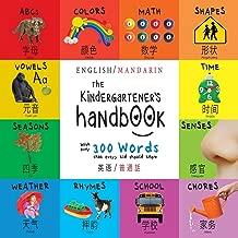 The Kindergartener's Handbook: Bilingual (English / Mandarin) (Ying yu - 英语 / Pu tong hua- 普通話) ABC's, Vowels, Math, Shapes, Colors, Time, Senses, ... Readers: Children's Lea (Chinese Edition)
