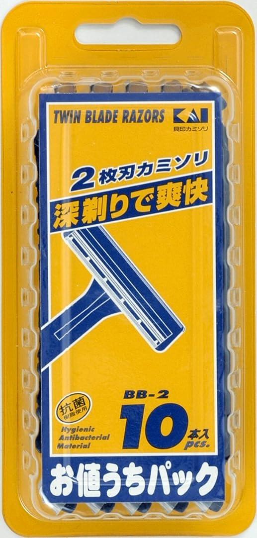 彫る蒸発預言者貝印 T型使い捨てカミソリ BB-2 10本入 お値うちパック