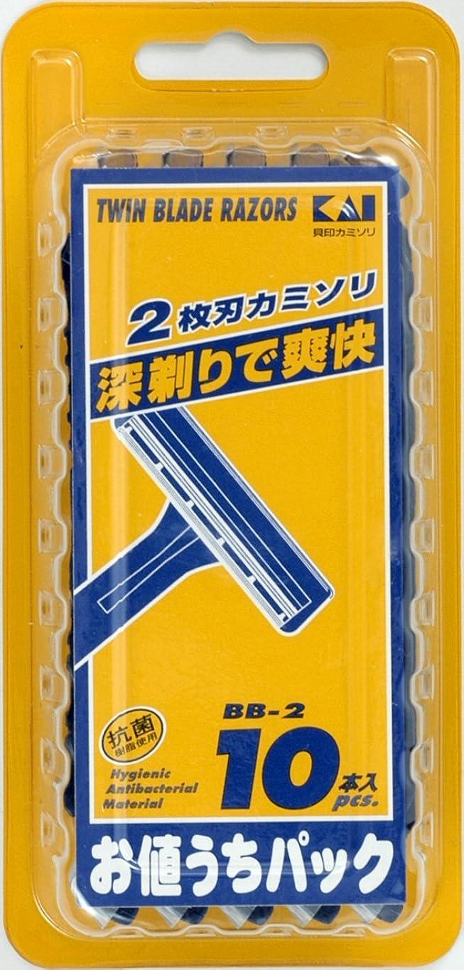 文明化アシスト戻る貝印 T型使い捨てカミソリ BB-2 10本入 お値うちパック