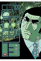 ゴルゴ13(199) (コミックス単行本) Kindle版
