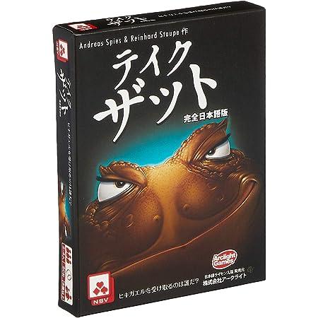 アークライト テイクザット 完全日本語版 (2-4人用 20分 8才以上向け) ボードゲーム