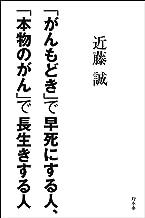 表紙: 「がんもどき」で早死にする人、「本物のがん」で長生きする人 | 近藤誠