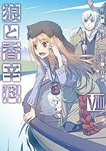 狼と香辛料(8) (電撃コミックス)