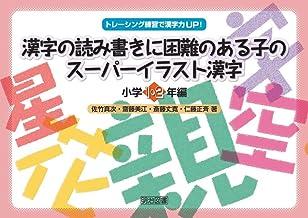 漢字の読み書きに困難のある子のスーパーイラスト漢字 小学1・2年編 (トレーシング練習で漢字力UP!)