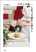 表紙: フランス流しまつで温かい暮らし フランス人は3皿でもてなす (講談社の実用BOOK)   ペレ信子