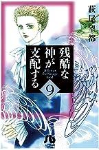 表紙: 残酷な神が支配する(9) (小学館文庫) | 萩尾望都