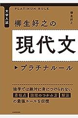 大学入試 柳生好之の現代文プラチナルール Kindle版