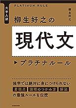 表紙: 大学入試 柳生好之の現代文プラチナルール | 柳生 好之
