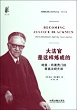 BECOMING JUSTICE BLACKMUN: Harry Blackmuns Supreme Court Journey (Chinese Edition)