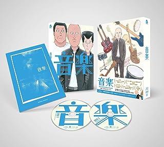 アニメーション映画『音楽』豪華版Blu-ray