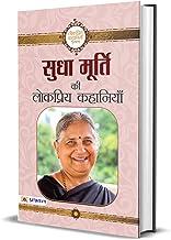 Sudha Murty Ki Lokpriya Kahaniyan (Hindi Edition)