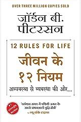 12 Rules for Life (Hindi Edition) Kindle Edition