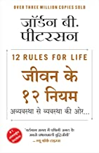 12 Rules for Life (Hindi Edition)