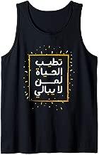 Arabic Calligraphy Tank Top