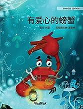 """有爱心的螃蟹 (Chinese Edition of """"The Caring Crab"""") (Colin the Crab)"""