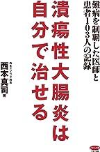表紙: 潰瘍性大腸炎は自分で治せる | 西本真司