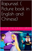 Rapunzel ( Picture book in English and Chinese) (English Edition)