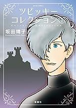 ツビッキーコレクション : 1 (ジュールコミックス)