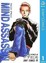 表紙: MIND ASSASSIN 1 (ジャンプコミックスDIGITAL) | かずはじめ