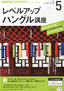 NHKラジオ レベルアップハングル講座 2015年 05 月号 [雑誌]